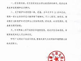 上海震旦职业学院辟谣