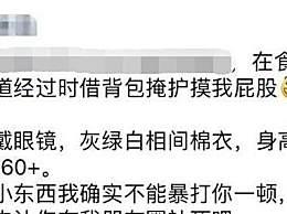 清华学姐唐靖事件怎么回事