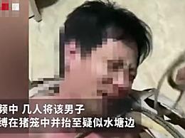 警方通报男子被浸猪笼
