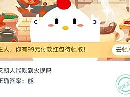 汉朝人能吃到火锅吗?蚂蚁庄园11月21日今日答案公布