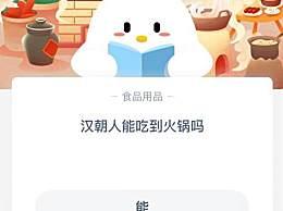 汉朝人能吃到火锅吗?