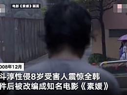 素媛案罪犯将出狱韩国政府排查监控