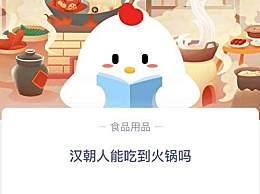 汉朝人能吃到火锅吗?支付宝蚂蚁庄园11月21日答案