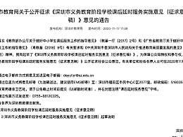 深圳中小学拟延后两小时放学