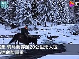 新疆快递员雪地骑马送快递