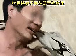 男子因感情纠纷被浸猪笼:警方调查