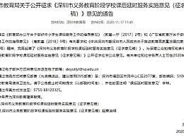 深圳学生放学延后 深圳中小学拟延后两小时放学你怎么看