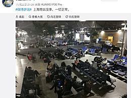 上海南站辟谣停运消杀