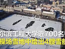 哈工程师生用积雪造雪舰