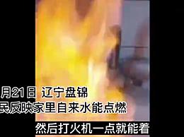 官方回应家用自来水可点燃