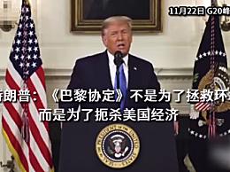 特朗普称巴黎协定旨在扼杀美国经济