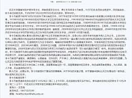 湖北新冠疫情专家李十月逝世