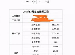 深圳教师工资单火了 就连互联网程序员都酸了羡慕不已
