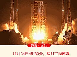 登月之旅开启!嫦娥五号成功发射