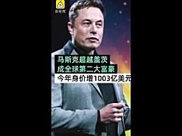 马斯克超盖茨成全球第二大富豪