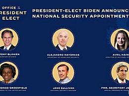 拜登宣布国安及外交团队首批内阁成员