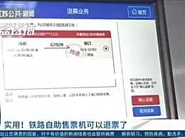 上海铁路局升级自助售票机支持退票