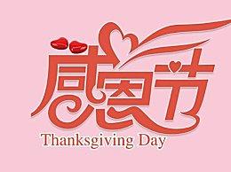 2020年感恩节是几月几号什么时候?感恩节祝福语送给父母感谢句子