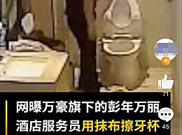深圳彭年万丽酒店道歉