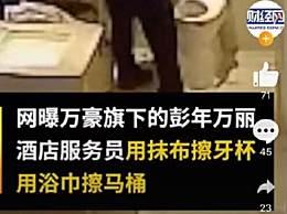 深圳彭年万丽酒店道歉 客房服务员未能遵照清洁标准进行客房清洁
