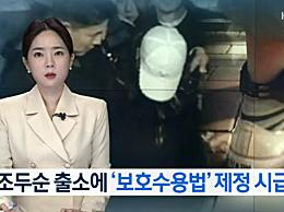 韩国通过赵斗顺防治法 强化对电子脚链佩戴者的管理和监督