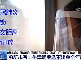 """牛津词典公布一组2020年年度词汇:""""山火"""" """"新冠肺炎"""" 等词均"""
