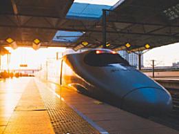 京沪高铁启用动态票价:价格有升有降