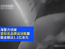 上海查获1.2亿元莆田造假球鞋