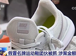 警方缴获假运动鞋16万双:全球限量运动鞋假冒工厂有上万双