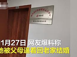 妇联回应21岁女孩被逼婚禁食
