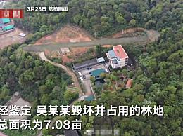 挖7亩林地建私人跑道获刑6个月