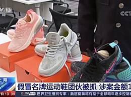 全球限量运动鞋假冒工厂有上万双