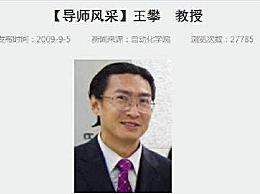 武汉理工学生发起联署抵制王攀!抵制陶崇园导师王攀恢复招研资格