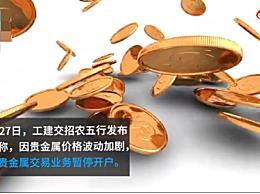 五大银行发公告暂停贵金属开户