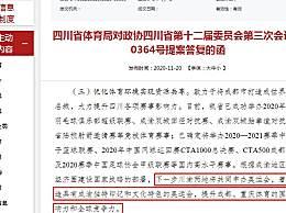 川渝将共同申办2032年夏季奥运会