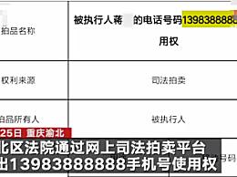 尾号888888手机号85万元拍出