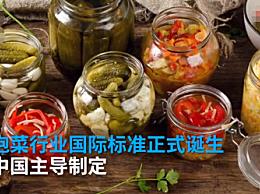 中国主导制定泡菜业国际标准:泡菜获取国际话语权