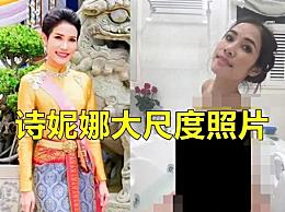 泰国王妃诗妮娜私 照被泄露