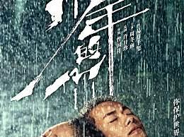 《少年的你》将代表香港角逐奥斯卡