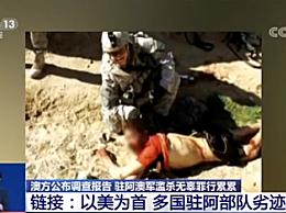 澳大利亚士兵被曝杀人练习