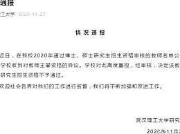 王攀招研资格不予恢复 武汉理工大学发布情况通报