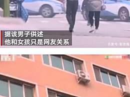 太原11岁女孩约见男网友遭性侵