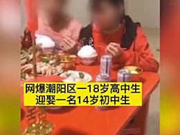 18岁男生迎娶14岁女生父母涉嫌违法