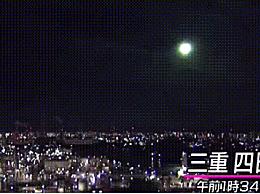 巨大火球突降日本 夜空瞬间被照亮