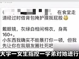 清华学姐爆料学弟性骚扰已和解
