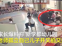 幼儿园回应老师虐打不吃饭男童