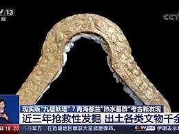 九层妖塔原型古墓