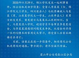 男生潜入女寝室杀害女友后自 杀 警方通报锦江学院刑事案件