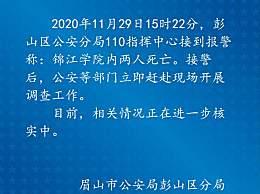 警方通报锦江学院2人死亡