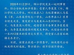 警方最新通报锦江学院刑案
